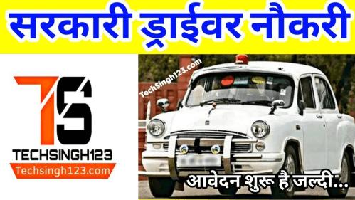 Govt Driver Jobs 2020-2021 - Sarkari Naukri