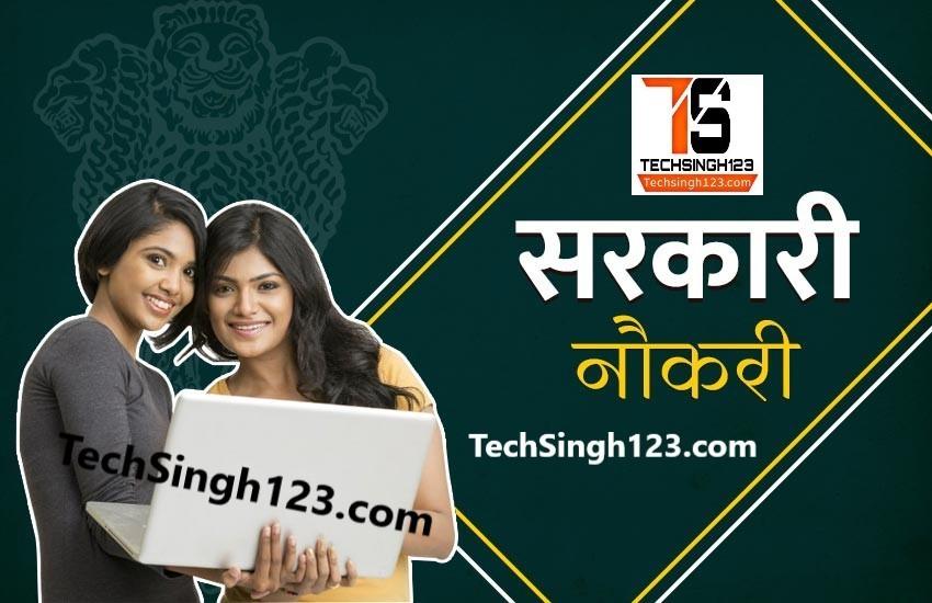 anganwadi latest news sarkari naukari sarkari result rojgar result Techsingh123