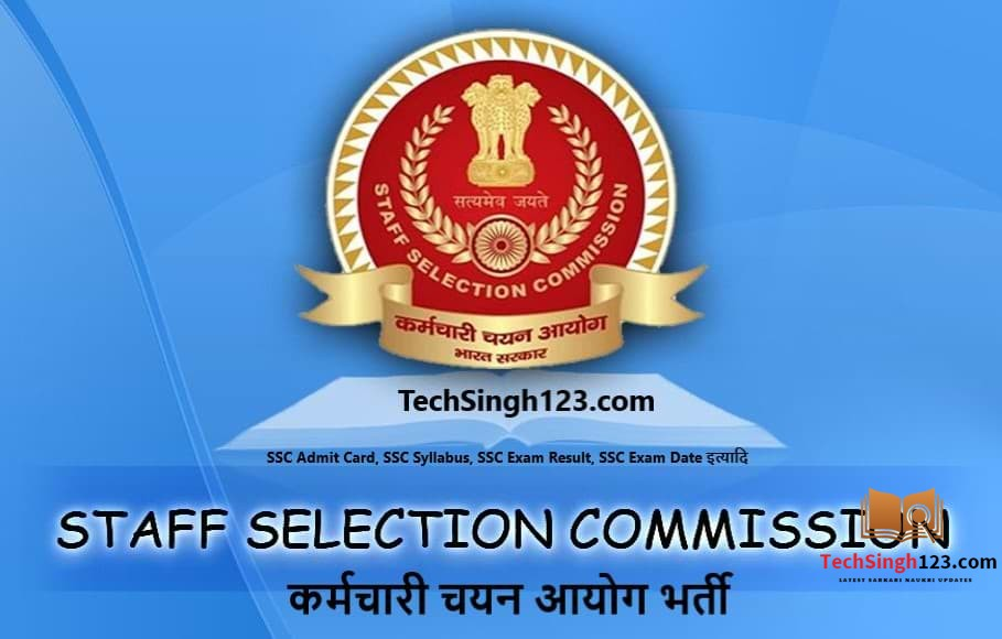 SSC Recruitment 2020-21 कर्मचारी चयन आयोग