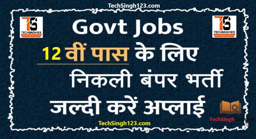 12th Pass Sarkari Naukari बारहवीं पास भर्तियाँ 12th Pass Job 12th pass Govt Job