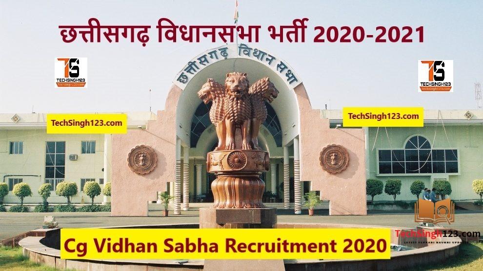 CG Vidhan Sabha Recruitment 2020 छत्तीसगढ़ विधानसभा विभिन्न पदों पर भर्ती CG विधान सभा रिक्रूटमेंट 2020