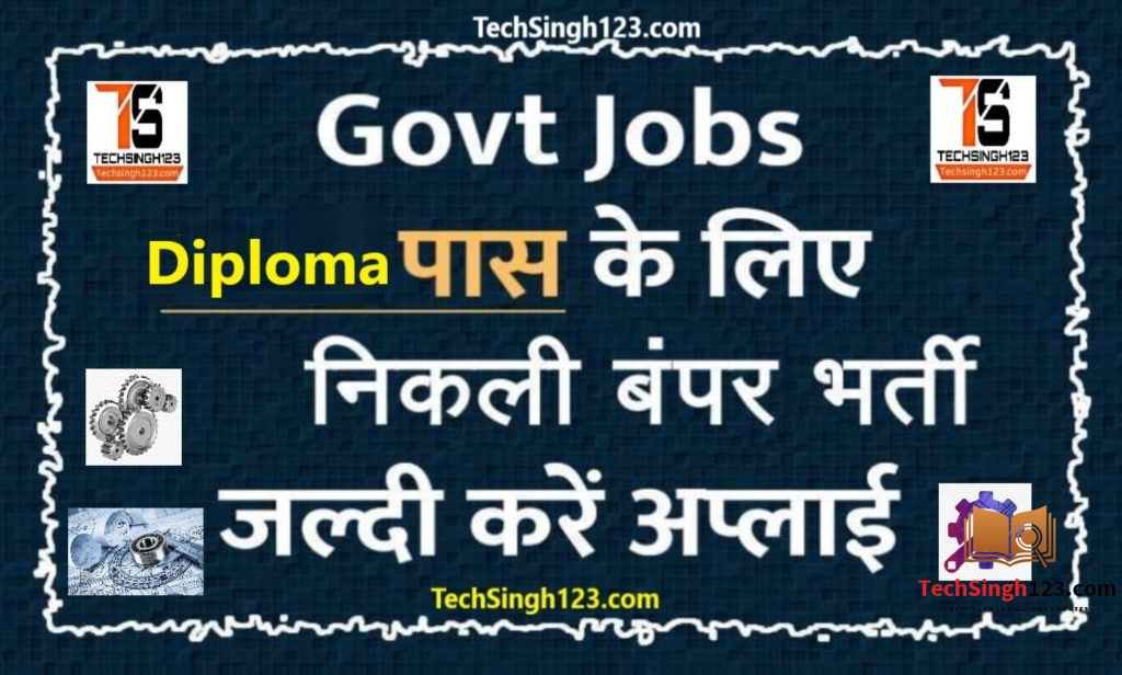 Diploma Government Jobs ✅ Government Jobs for Diploma Holders ✅ Diploma (Polytechnic) Government Jobs ✅ Diploma Government Jobs in India ✅ Daily New Diploma Govt jobs