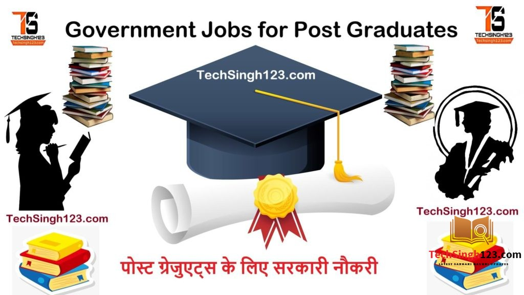 Government Jobs for Post Graduates, PG Jobs, Govt Jobs for Post Graduates, Post Graduate Jobs