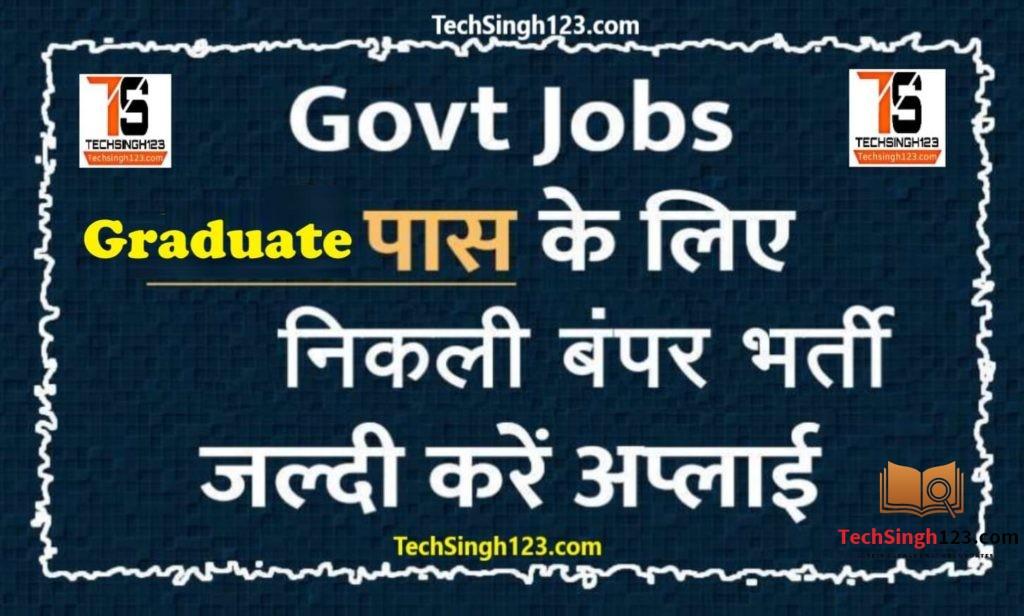 Graduation Pass Jobs ✅ Top 10 Government Job after Graduation ✅ Government Jobs for Graduates 2020-21 Section. ✅Graduation