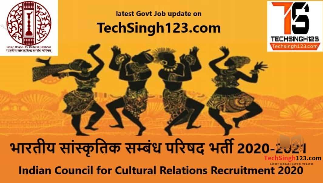 ICCR Recruitment 2020 भारतीय सांस्कृतिक सम्बंध परिषद भर्ती 2020