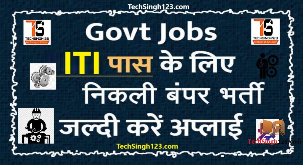 ITI pass sarkari naukari, ITI Govt Vacancies Notification ITI Jobs in Hindi (आईटीआई नौकरियों)