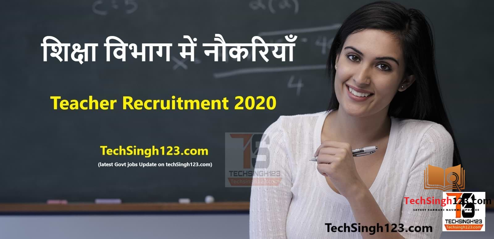 IGU Meerpur Recruitment 2020  Indira Gandhi University Recruitment 2020-2021
