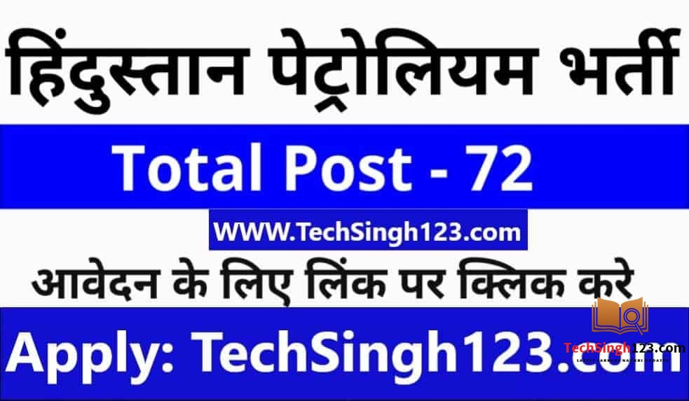 HPCL HRRL Recruitment 2020-2021: Hindustan Petroleum Corporation Limited