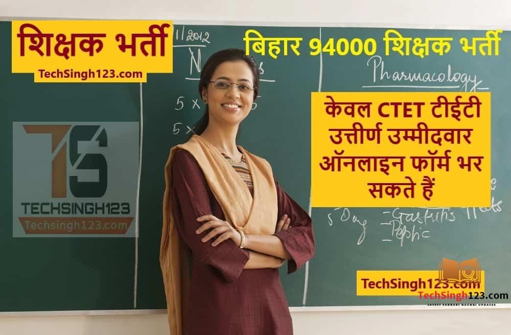 Bihar 94000 Teacher Vacancy Bihar 94000 Teacher Recruitment