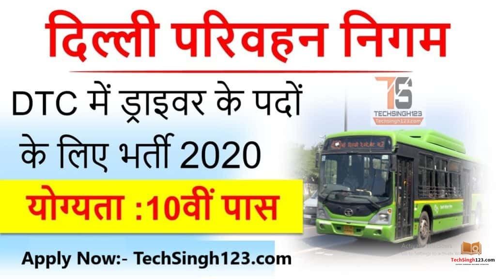 DTC Recruitment 2020-2021 दिल्ली परिवहन निगम भर्ती