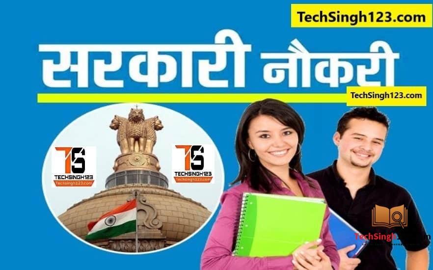 RPSC Recruitment 2020-2021 राजस्थान लोक सेवा आयोग