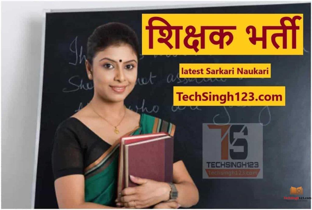 U.P Rajarshi Tandon Open University Recruitment
