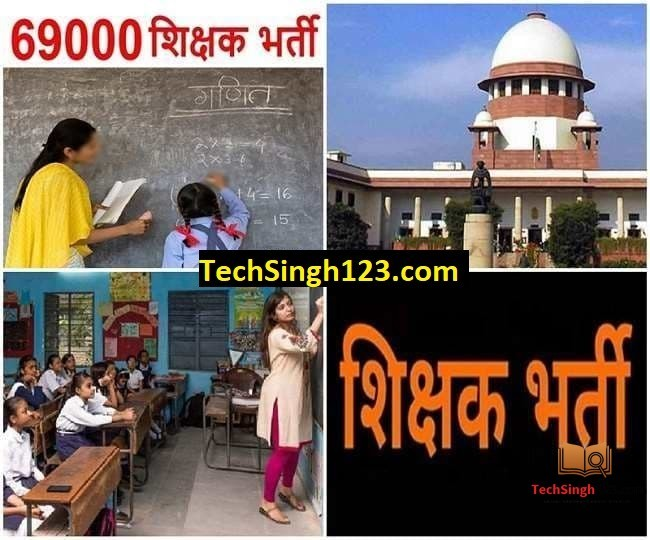 69000 Shikshak Bharti Latest News Today 69000 शिक्षक भर्ती लेटेस्ट न्यूज़ अपडेट