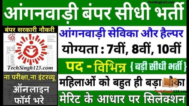 Bihar Recruitment 2020 बिहार आंगनबाड़ी भर्ती