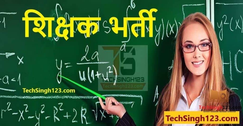 Delhi University Recruitment 2020 यूनिवर्सिटी ऑफ़ दिल्ली भर्ती 2020