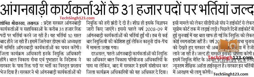 anganwadi news in hindi