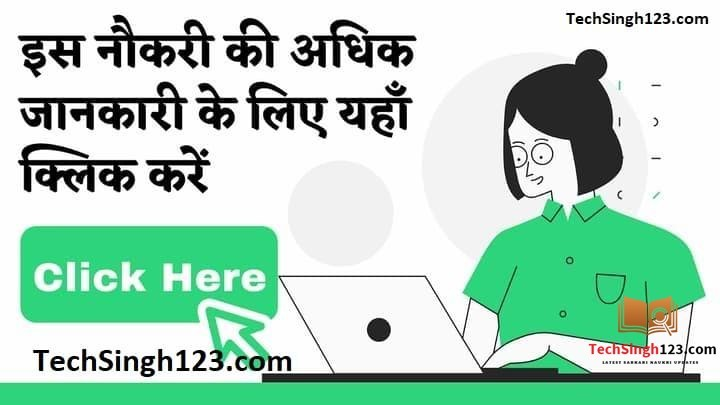 BEL Recruitment 2020 भारत इलेक्ट्रॉनिक्स लिमिटेड भर्ती